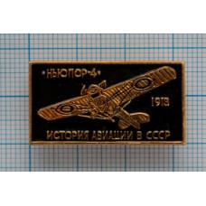 """Значок - серия """"История авиации"""" - Ньюпор-4, 1913"""