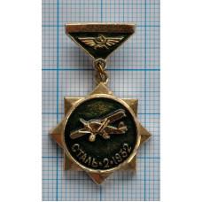 """Нагрудный знак """"Серия самолеты"""", Сталь-2, 1932"""