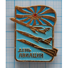 """Значок - """"День авиации"""""""