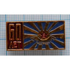 """Значок - """"Самолеты 60 лет"""""""