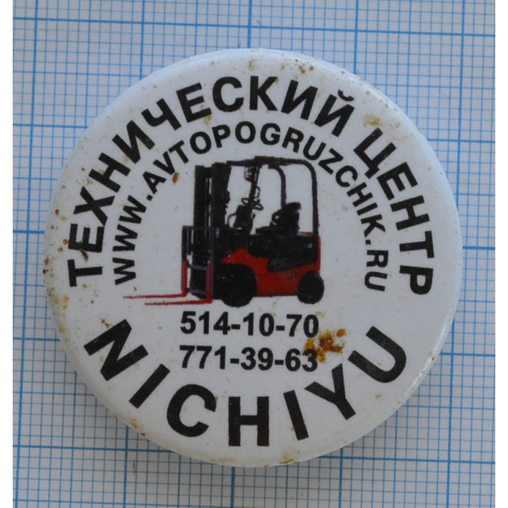 """Значок - """"Технический центр"""". NICHIY"""
