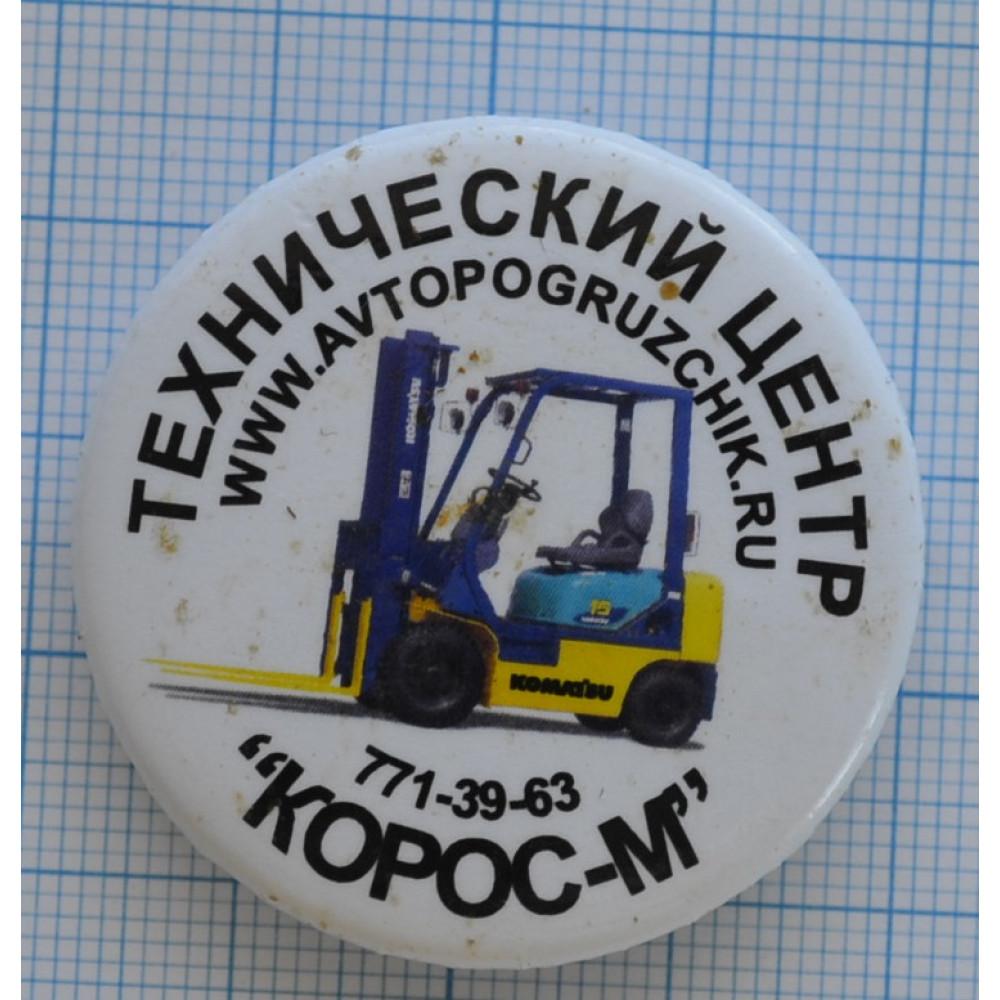 "Значок - ""Технический центр"". KOROC-M"