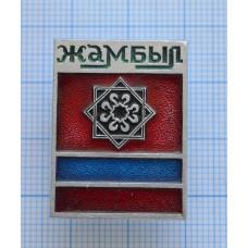 Значок - Казахская ССР, Жамбыл