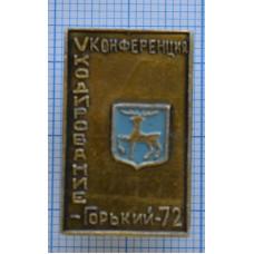 """Значок """"5  конференция, кодирование"""", Горький, 1972"""
