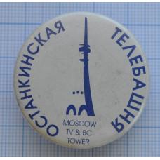 Значок город Москва, Останкинская телебашня