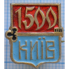 """Значок серии """"Город Киев"""", 1500 лет"""