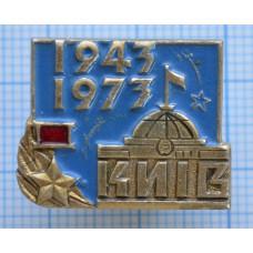 "Значок серии ""Город Киев"", 1943-1973"