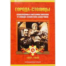 """Памятный набор монет """"Города-столицы освобожденные советскими войсками от немецко-фашистских захватчиков"""""""