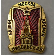 """Значок """"Башни Московского кремля"""", Никольская"""