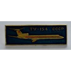 """Значок - серия """"Самолеты - Разные"""", ТУ-154"""