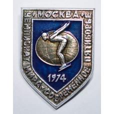 """Серия """"Чемпионат мира 1974"""" - Москва, Современное пятиборье"""