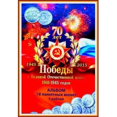 """Планшет """"70 лет Победы в Великой Отечественной войне 1941-1945 год"""""""