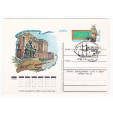 Почтовая карточка СССР 1980 г. Феодосийская картинная галерея имени И.К. Айвазовского. 100 лет со дня основания,гашеная