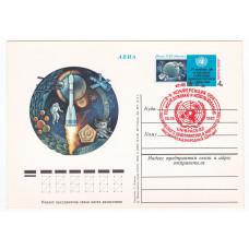 """Почтовая карточка, СССР  1982 г. """"2-я конференция ООН по исследованию и использованию космического пространства в мирных целях"""" Спецгашение СПШ 85, красный"""