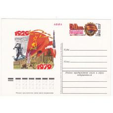 1979 СССР 50 лет массового социалистического соревнования соцсоревнование.Чистая