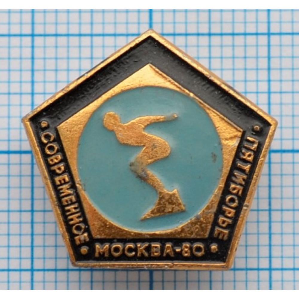 Значок Олимпиада 1980, Москва современное пятиборье, плавание