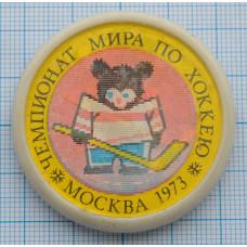 """Серия """"Хоккей с шайбой"""", Москва 1973"""