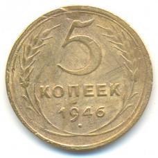 5 копеек 1946 СССР, из оборота