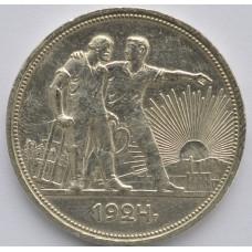 1 рубль 1924  г. СССР, из оборота