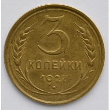 3 копейки 1927 СССР, из оборота