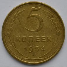 5 копеек 1954 СССР, из оборота
