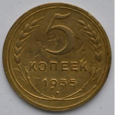 5 копеек 1935 СССР (новый тип), из оборота