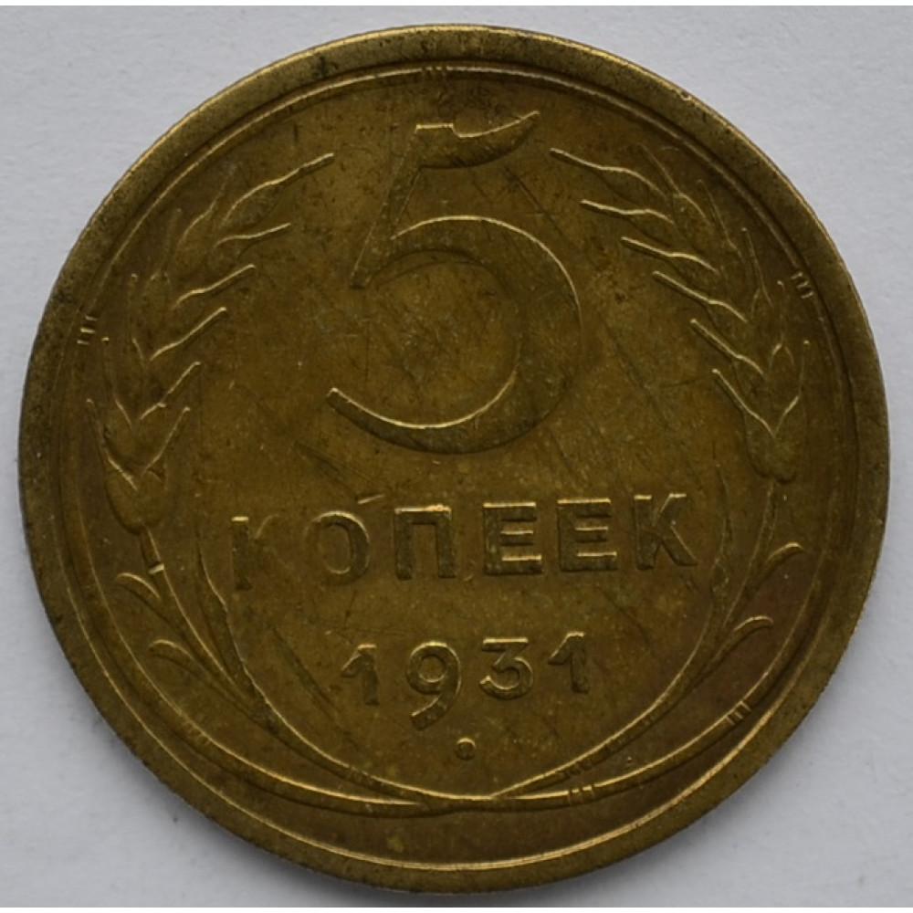 5 копеек 1931 СССР, из оборота