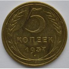 5 копеек 1937 СССР, из оборота