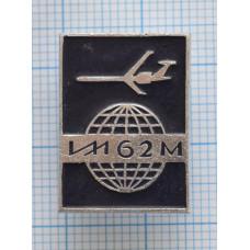Значок - самолет ИЛ-62 М