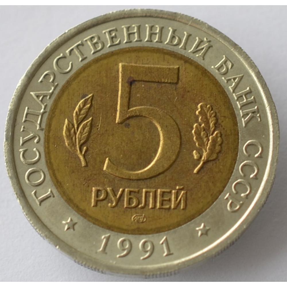 """5 рублей 1991 года """"Винторогий козел"""""""