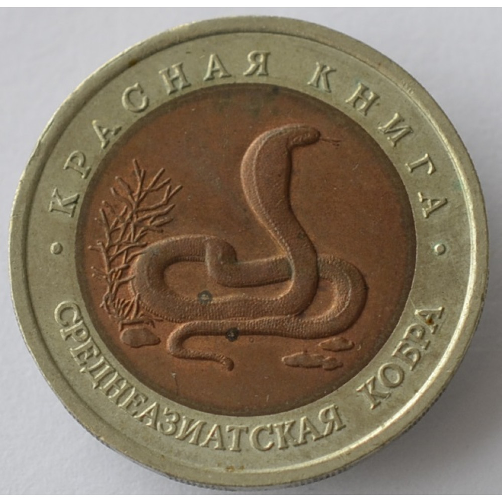 10 рублей 1992 Красная книга - Среднеазиатская кобра