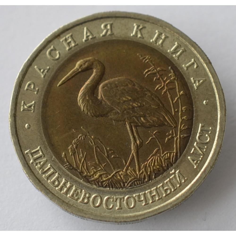 50 рублей 1993 Красная книга - Дальневосточный аист