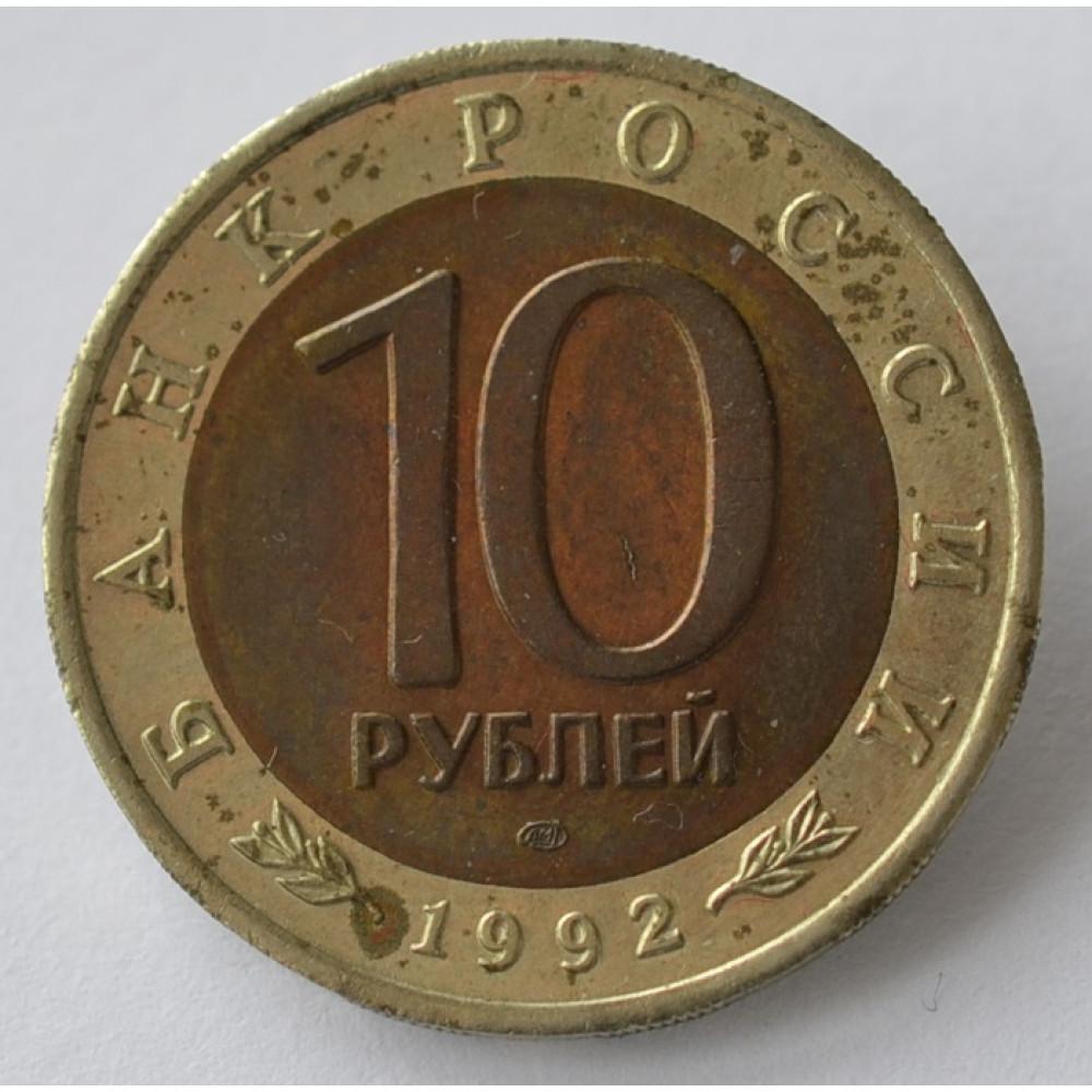 10 рублей 1992 Красная книга - Амурский тигр