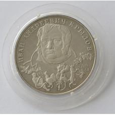2 рубля 1994 Россия 225 лет со дня рождения Ивана Андреевича Крылова