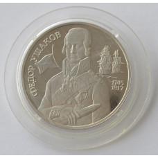 2 рубля 1994 Россия 250 - летие со дня рождения Ф.Ф. Ушакова