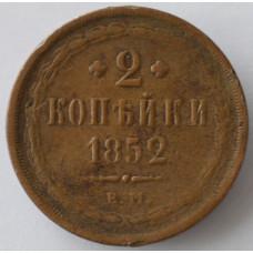 2 копейки 1852 г. ЕМ. Николай I. Екатеринбургский монетный двор