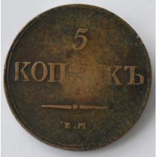 5 копеек 1831 г. ЕМ ФХ. Николай I. Екатеринбургский монетный двор