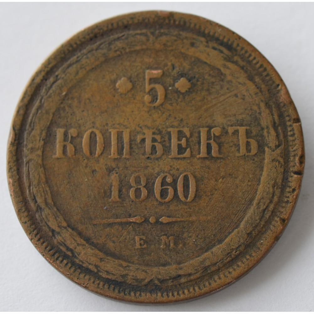 5 копеек 1860 г. ЕМ. Александр II.