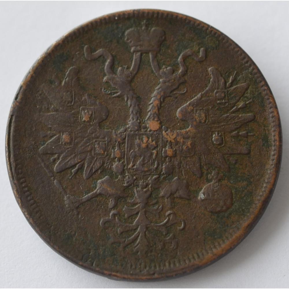 5 копеек 1861 г. ЕМ. Александр II.