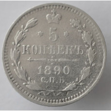 5 копеек 1890 г. СПБ АГ. Александр III.