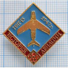 Значок - История авиации СССР. МИГ-15 1947