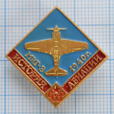 Значок - История авиации СССР. МИГ-3 1940
