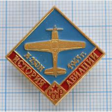 Значок - История авиации СССР. И-250К 1945