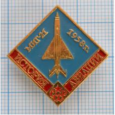 Значок - История авиации СССР. МИГ-21 1958