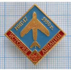 Значок - История авиации СССР. МИГ-17 1955