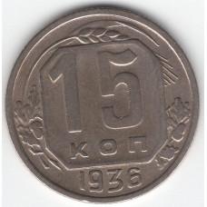 15 копеек 1936 СССР, из оборота