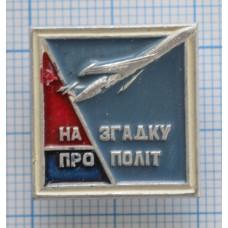 """Значок """"В память о полете"""""""