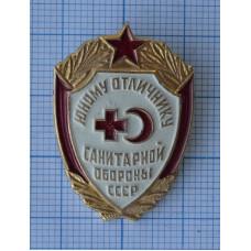 Нагрудный знак - Отличники, Юному отличнику санитарной обороны СССР