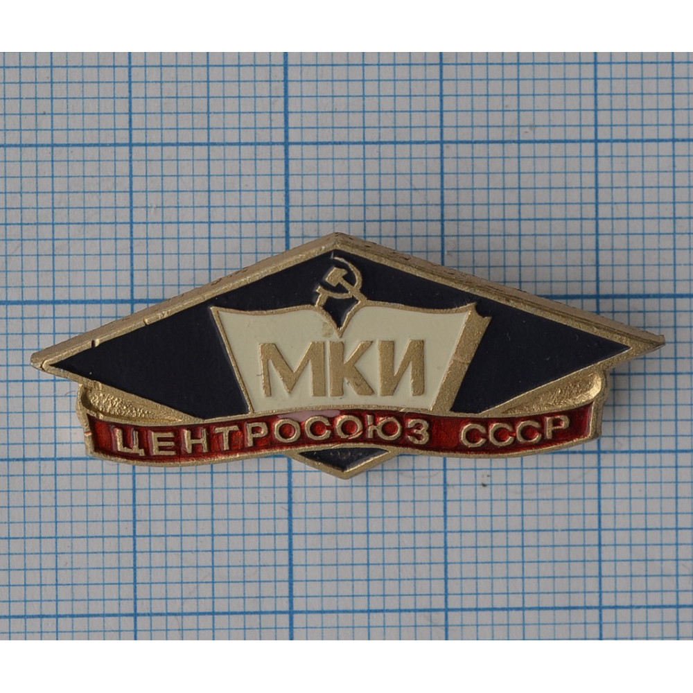 Значок - Московский кооперативный институт (МКИ), Центросоюз СССР