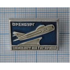 Значок Самолет Ю.А. Гагарина, Оренбург